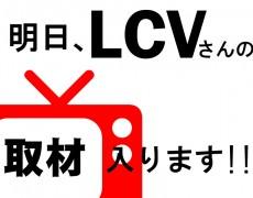明日、LCVさんがネクスト&コマの取材に来てくれます!!