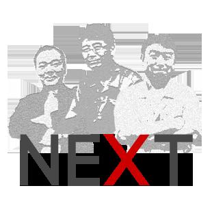 岡谷のおじさん達ががんばるモノづくり集団、ネクスト